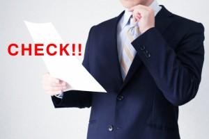 最後の最後まで気は抜けない!雇用契約書で確認するべき5つのポイント